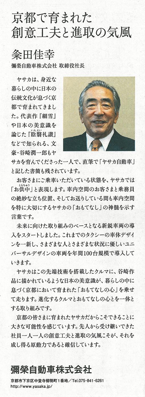 京都新聞 日本人の忘れもの 知恵会議『京都で育まれた創意工夫と新取の気風』
